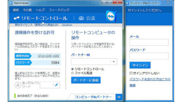 TeamViewer のメイン画面