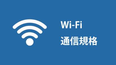 Wi-Fiの各規格と各種用語解説 – 周波数帯やチャンネルについて