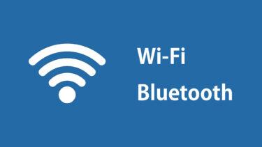 Wi-Fi?Bluetooth? 2つの無線規格の違いについて