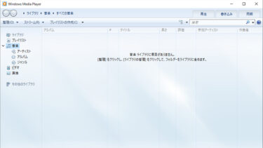 Windows Media Player のメイン画面