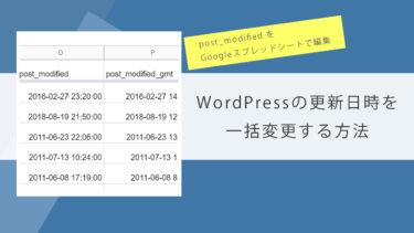 WordPressの「更新日時」を一括編集する方法
